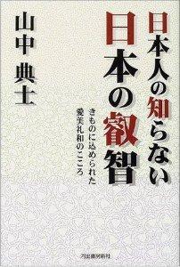 Kitsukepeople_yamanaka_book_01