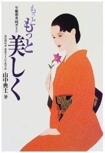 Kitsukepeople_yamanaka_book_03