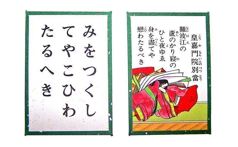 800px-Karuta_duo_kana-waka